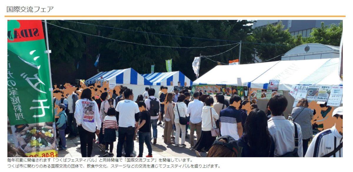 2020年5月9日(土)~つくばフェスティバル2020「国際交流フェア」@つくばセンター広場