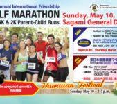 2020年5月10日(日) 東日本国際親善マラソン大会@米陸軍相模補給廠(相模デポ)【中止】