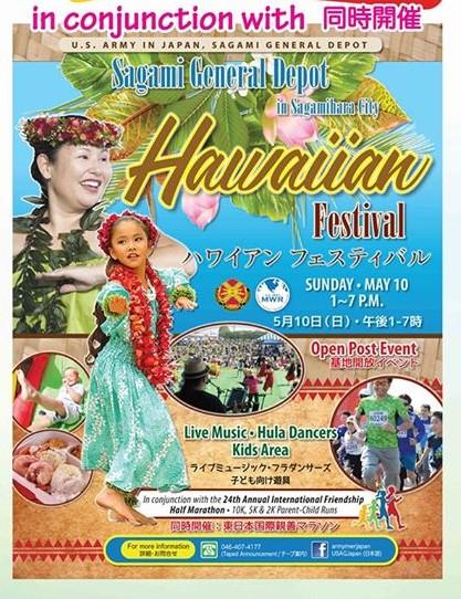 2020年5月10日(日) ハワイアンフェスティバル@在日米軍相模総合補給廠(相模デポ)【中止】