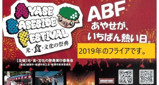 2020年5月16日(土) 綾瀬ベースサイドフェスティバル2020