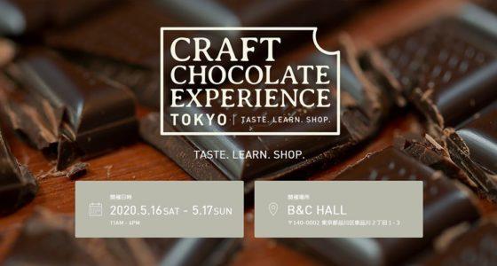 2020年5月16日(土)~ クラフト・チョコレート・エクスペリエンス東京@B&C HALL(天王洲)【延期】