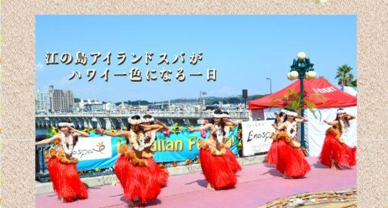 2020年5月16日(土)~ ENOSPAハワイアンフェスティバル@江の島アイランドスパ