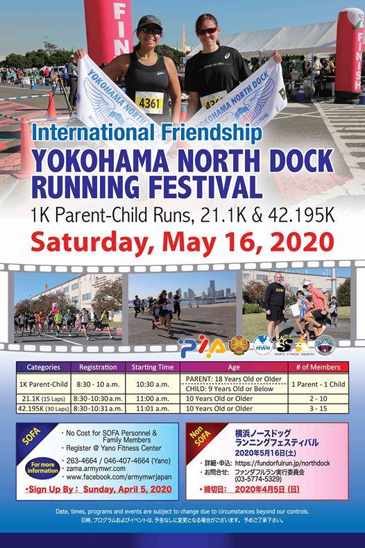 2020年5月16日(土) 横浜ノースドックランニングフェスティバル2020【中止】