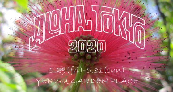 2020年5月29日(金)~アロハ・トーキョー2020@恵比寿ガーデンプレイス【中止】