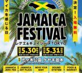 2020年5月30日(土)~ JAMAICA FESTIVALレゲエ&キュイジーヌ東京@代々木公園ケヤキ並木【中止】
