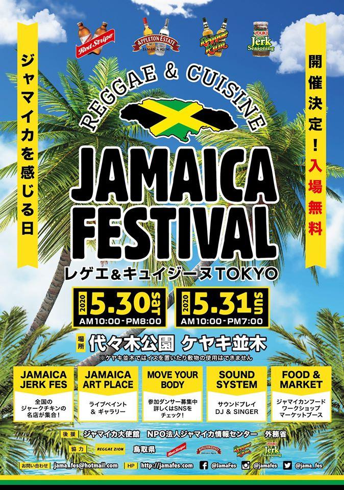 2020年5月30日(土)~ JAMAICA FESTIVALレゲエ&キュイジーヌ東京@代々木公園ケヤキ並木