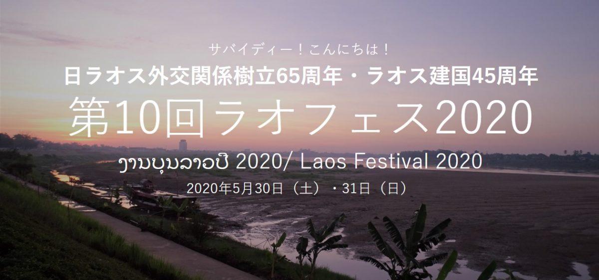 2020年5月30日(土)~ ラオスフェスティバル2020@代々木公園【延期】