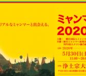 2020年11月21日(土)~ ミャンマー祭り2020@港区 増上寺