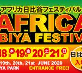 2020年6月18日(木)~ アフリカ日比谷フェスティバル2020@日比谷公園