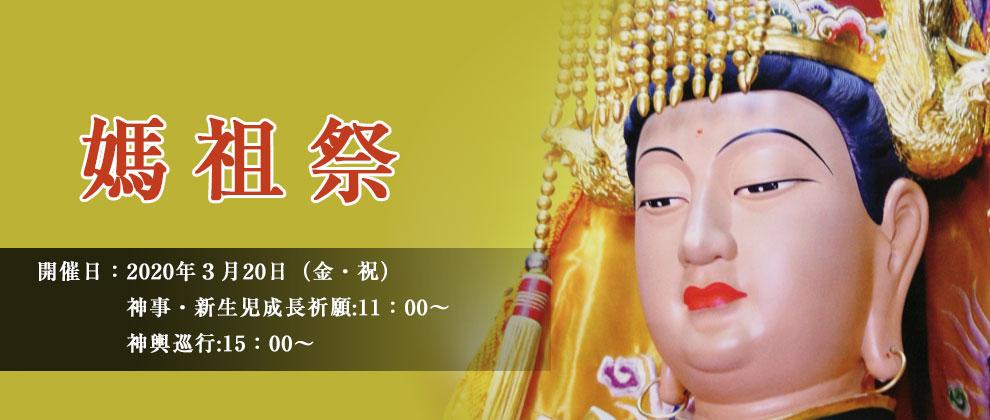 2020年3月20日(金祝) 媽祖祭2020@横浜中華街