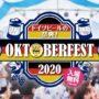 2020年4月24日(金)~中野オクトーバーフェスト2020@中野四季の森公園【中止】