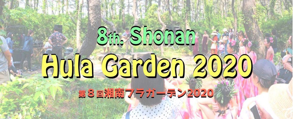 2020年5月2日(土)~ 湘南フラガーデン2020@湘南海岸公園【延期】