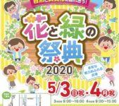 2020年5月3日(日)~ 花と緑の祭典「国際友好フェア2020」@さいたま市・市民の森・見沼グリーンセンター