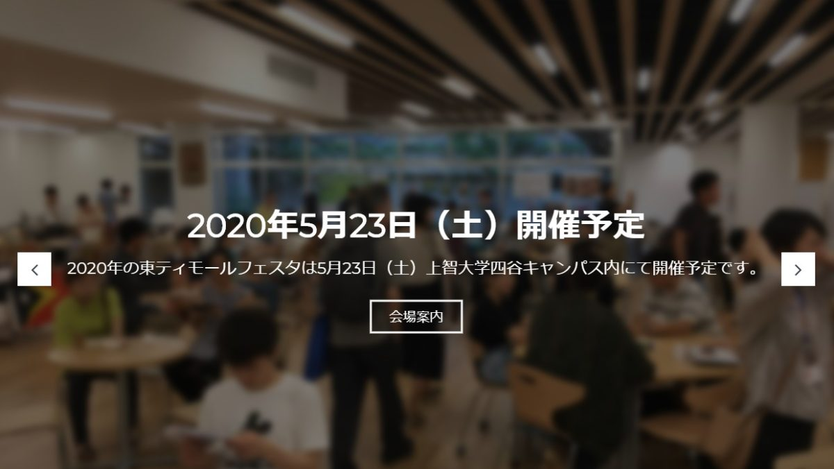 2020年5月23日(土)東ティモールフェスタ 2020@上智大学四谷キャンパス