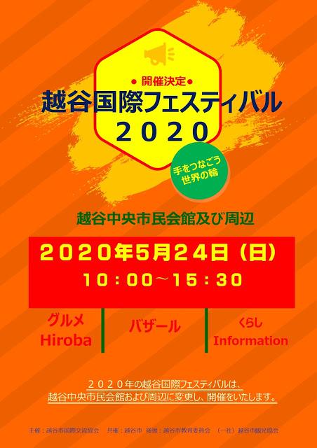 2020年5月24日(日)越谷国際フェスティバル2020@越谷市中央市民会館