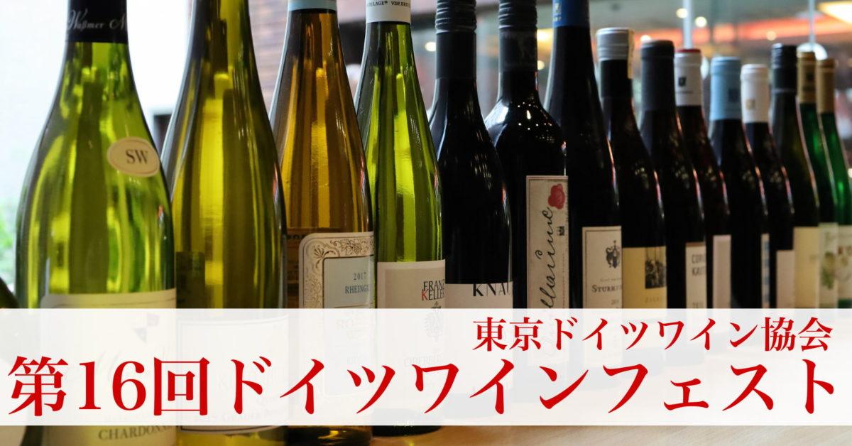 2020年6月6日(土)ドイツワインフェスト@ドイツ文化会館OAGホール