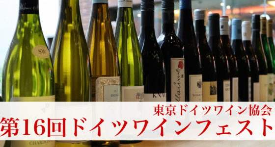 2020年6月6日(土)ドイツワインフェスト@ドイツ文化会館OAGホール【中止】