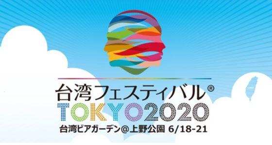 2020年6月18日(木)~ 台湾フェスティバルTOKYO2020@上野恩賜公園