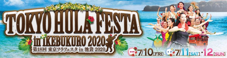 2020年7月10日(金)~ 東京フラフェスタin池袋2020@池袋西口公園【中止】