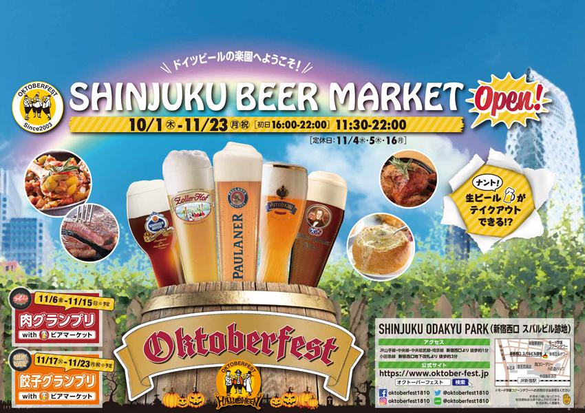 2020年10月1日(木)~ 新宿ビアマーケットbyオクト-バーフェスト@SHINJUKU ODAKYU PARK