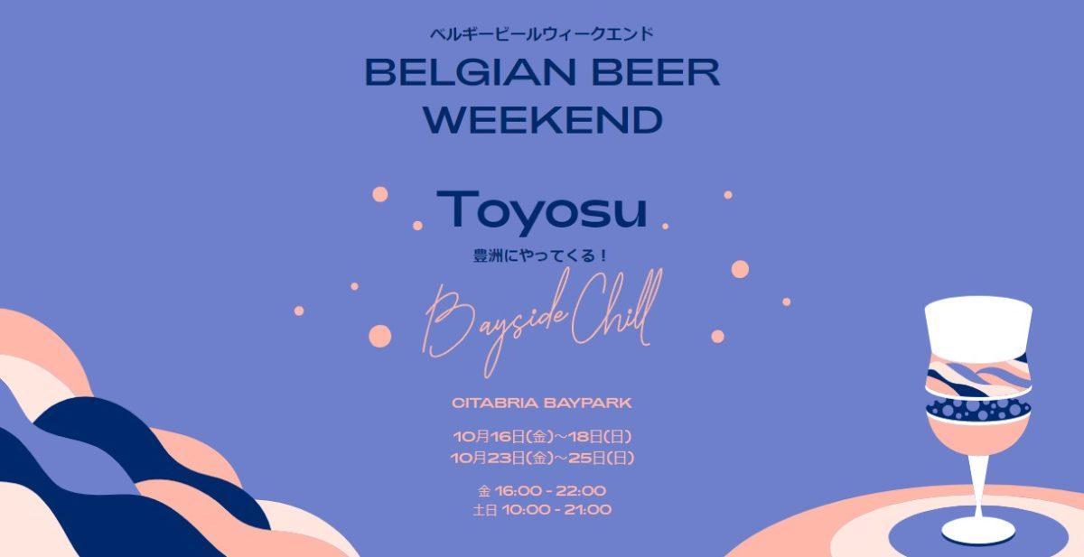 2020年10月16日(金)~ ベルギービールウィークエンド2020豊洲@CITABRIA BAYPARK