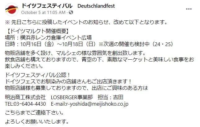 2020年10月16日(金)~ ドイツフェスティバル公認「ドイツマルクト」@横浜赤レンガ倉庫イベント広場