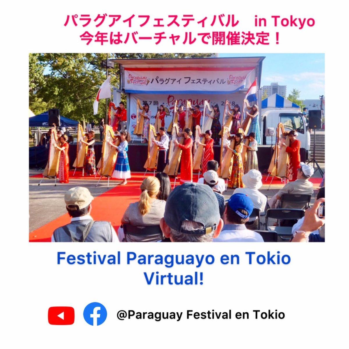 2020年10月18日(日) 第9回パラグアイ・フェスティバル・オンライン