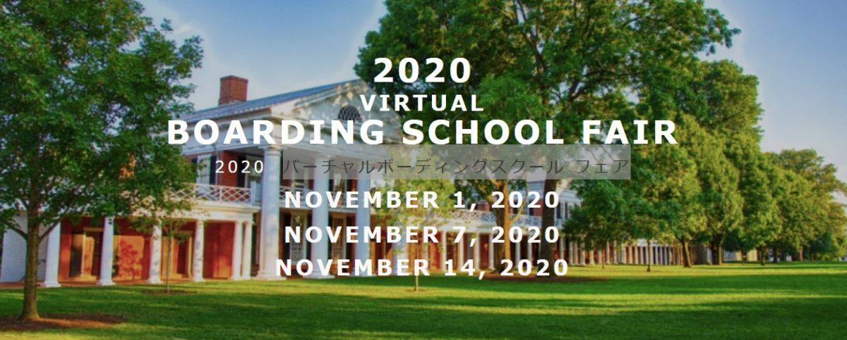 2020年11月1日(日)~ バーチャルボーディングスクール フェア