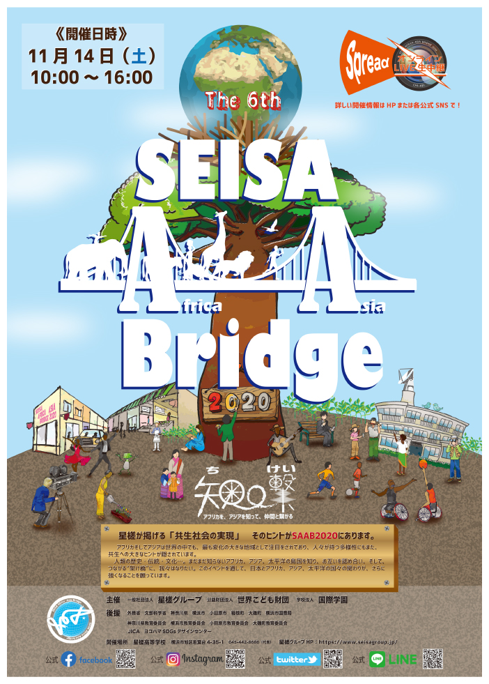 2020年11月14日(土) SEISA Africa・Asia Bridge By星槎中学高等学校(オンライン)