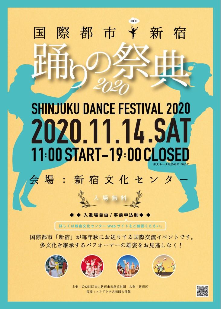 2020年11月14日(土) 国際都市新宿・踊りの祭典2020@新宿文化センター