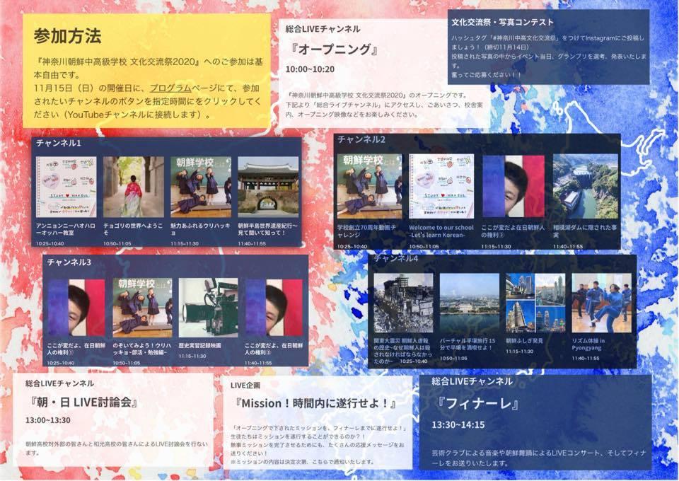 2020年11月15日(日) 神奈川朝鮮中高級学校「文化交流祭」