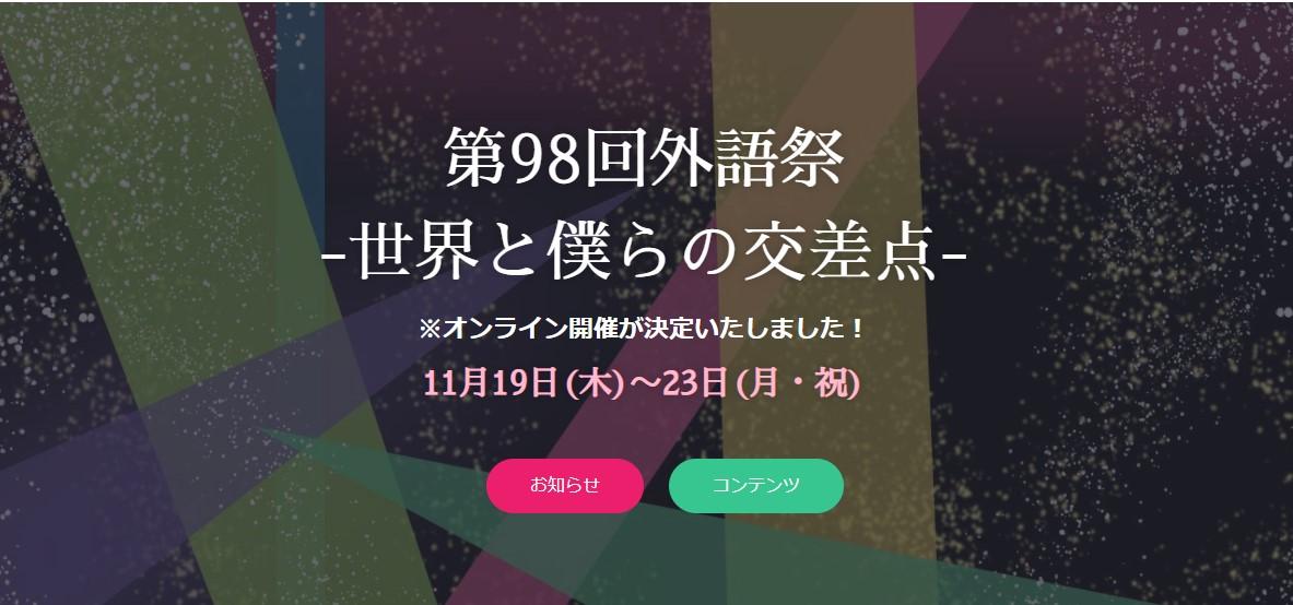 2020年11月19日(木)〜 第98回外語祭by東京外国語大学府中キャンパス
