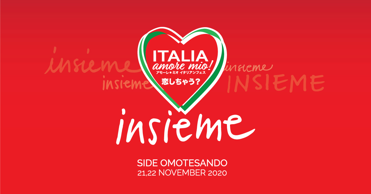 2020年11月21(土)~ アモーレ・ミオ イタリアンフェスティバル@SIDE OMOTESANDO