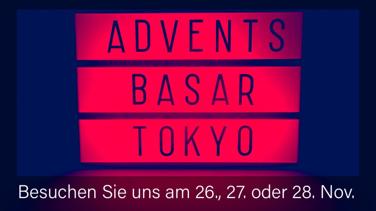 2020年11月26日(木)~クリスマスバザー@ドイツ語福音教会
