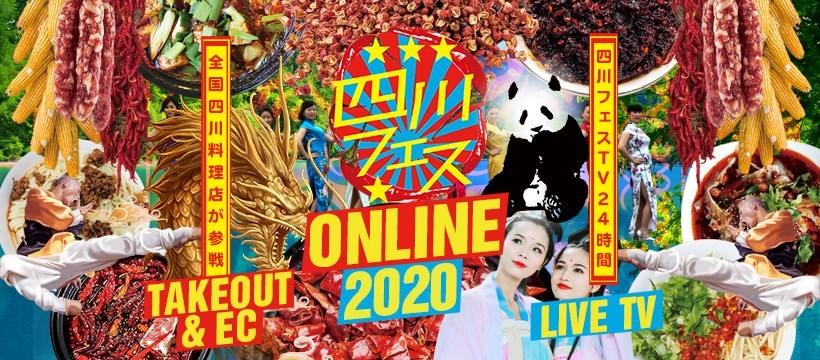 2020年12月19日(土)~ 四川フェス2020