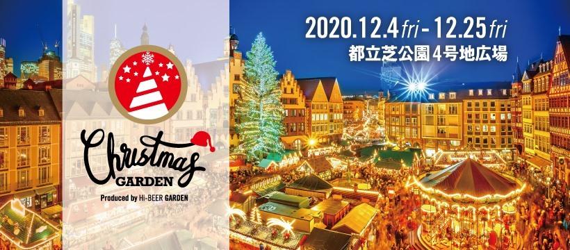 2020年12月4日(金)~ クリスマスガーデン in 芝公園