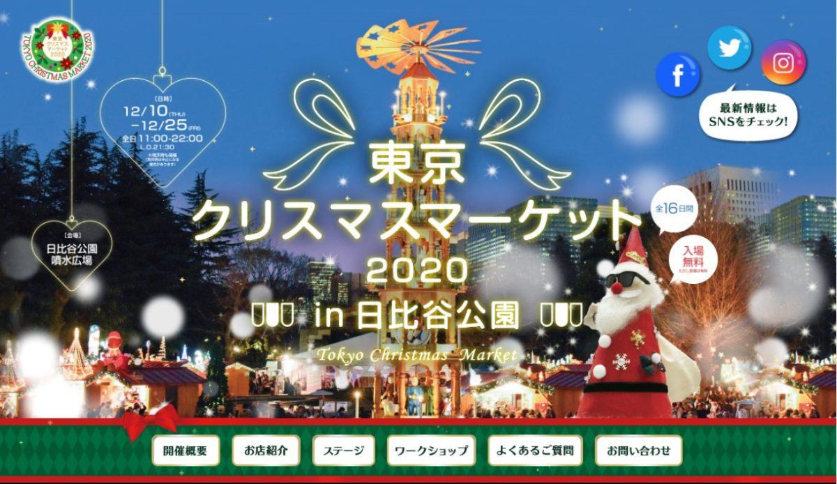 2020年12月10日(木)~ 東京クリスマスマーケット2020@日比谷公園