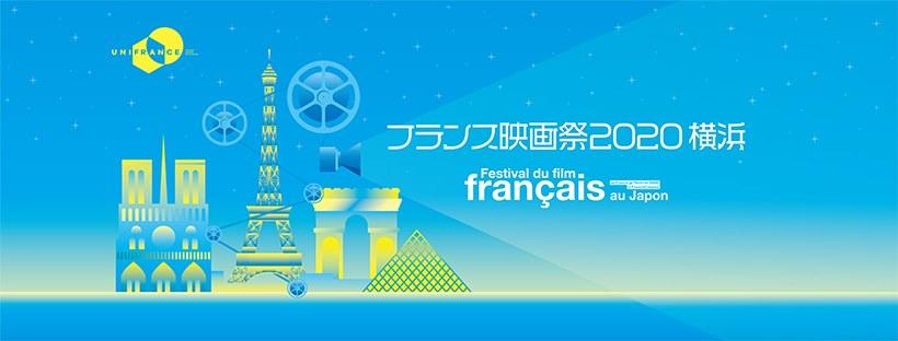 2020年12月10日(木)~フランス映画祭 2020 横浜
