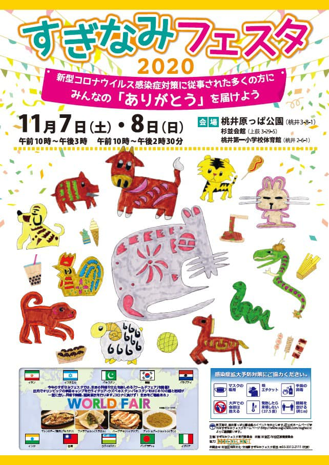 2020年11月7日(土)~ すぎなみフェスタ「ワールドフェア」@桃井原っぱ公園