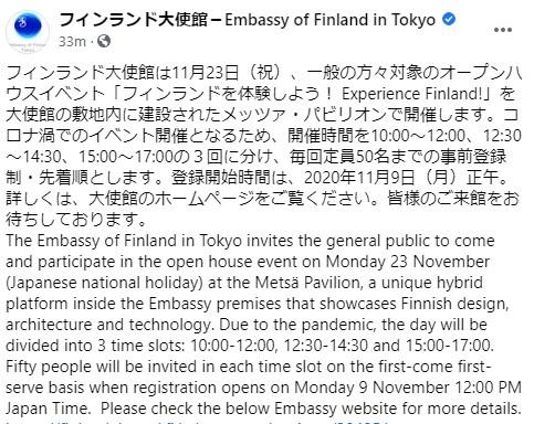 2020年11月23日(月祝) フィンランドを体験しよう!@フィンランド大使館内メッツァ・パビリオン