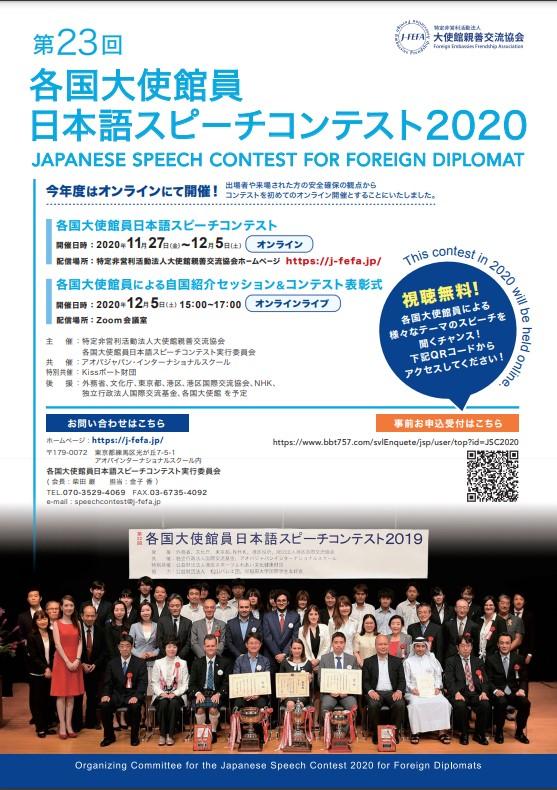 2020年11月27日(金)~ 各国大使館員日本語スピーチコンテスト2020オンライン
