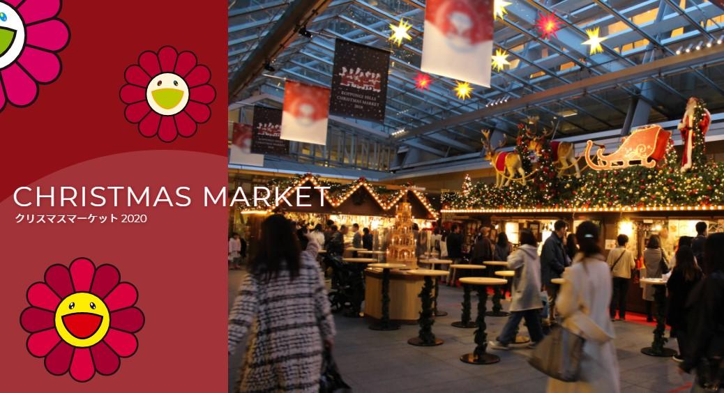 2020年11月28日(土)〜 クリスマスマーケット2020@六本木ヒルズ