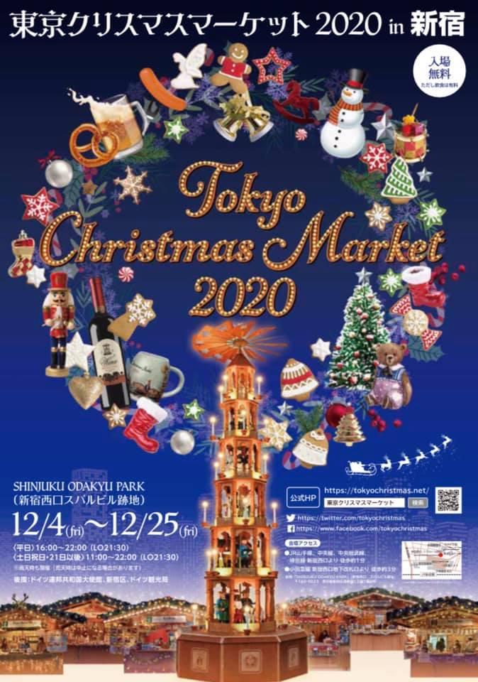 2020年12月4日(金)~ 東京クリスマスマーケットin新宿@新宿スバルビル跡地
