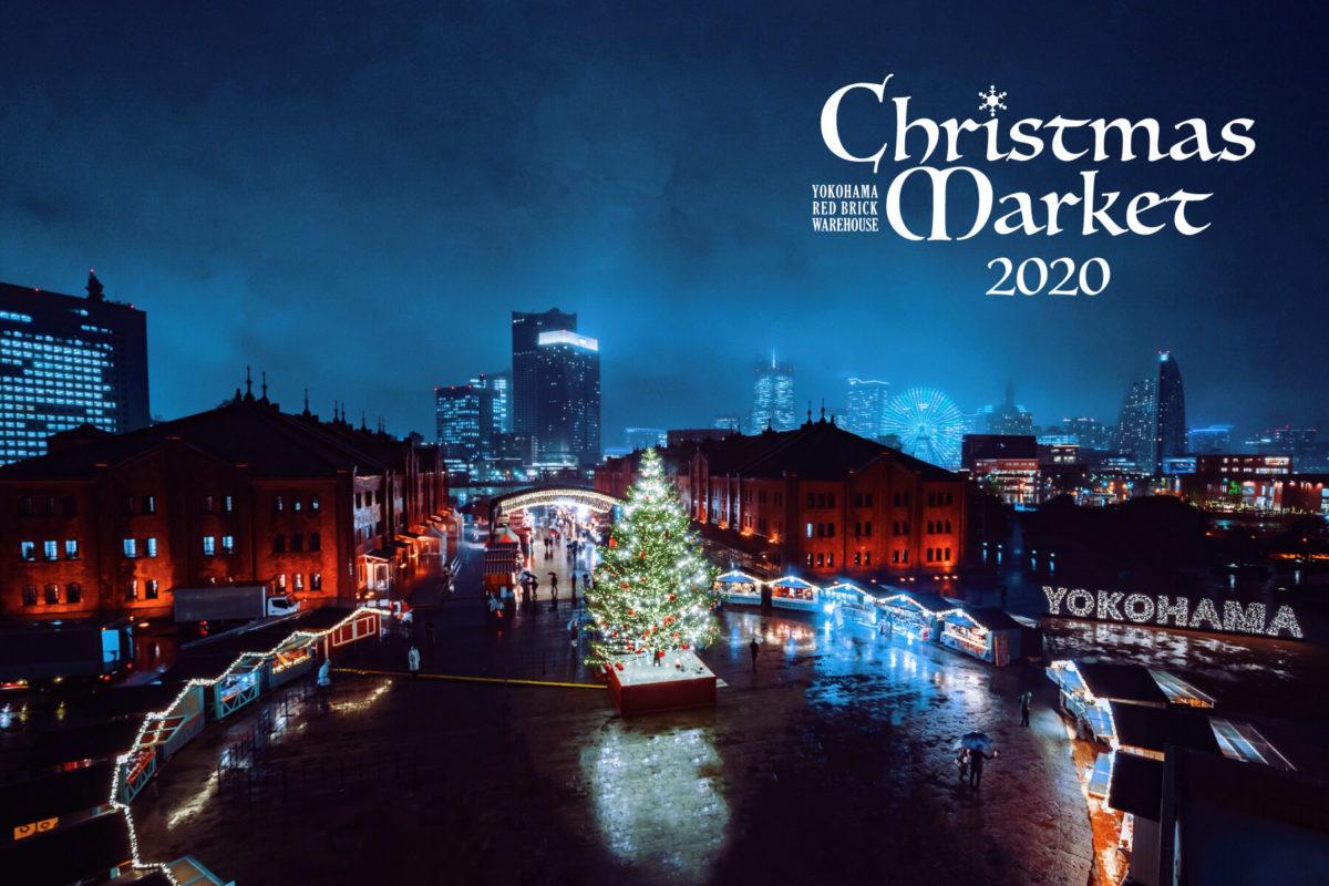 2020年12月4日(金)~ クリスマスマーケット in 横浜赤レンガ倉庫
