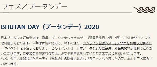 2020年12月13日(日) ブータンデー@オンライン