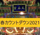 2020年12月31日(木) 迎春カウントダウン2021@横浜中華街・横濵關帝廟