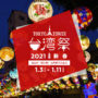 2021年1月3日(日)~ 東京タワー台湾祭2021 新春