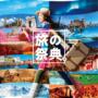2021年1月8日(金)~ ツーリズムEXPOジャパン特別企画「トラベルフェスタ」@東京ビッグサイト