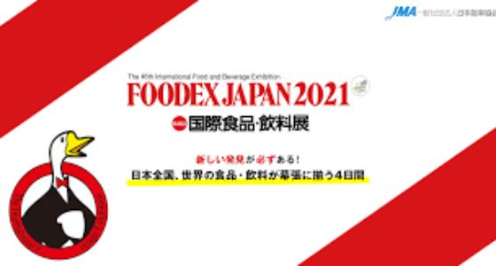 2021年3月9日(火)~ フーデックス ジャパン2021@幕張メッセ