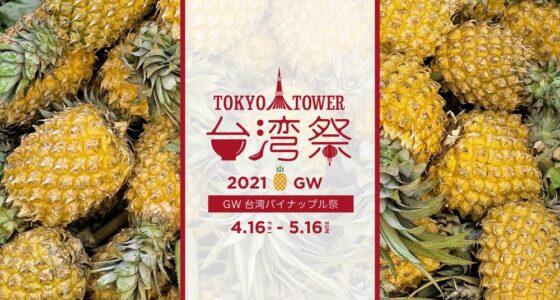 2021年4月16日(金)~ 東京タワー台湾祭「GW 台湾パイナップル祭」